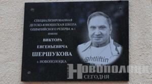 В Новополоцке открыли мемориальную доску памяти Виктора Шершукова и присвоили имя тренера-тяжелоатлета СДЮШОР-1