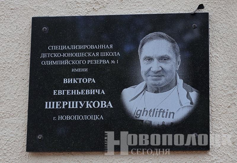 Виктор Шершуков_памятная доска_1
