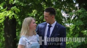 Как Новополоцк объединил Артема и Кристину? 12 июня у них состоится церемония бракосочетания