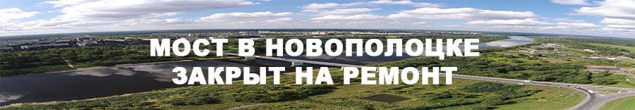 мост в Новополоцке закрыт на ремонт