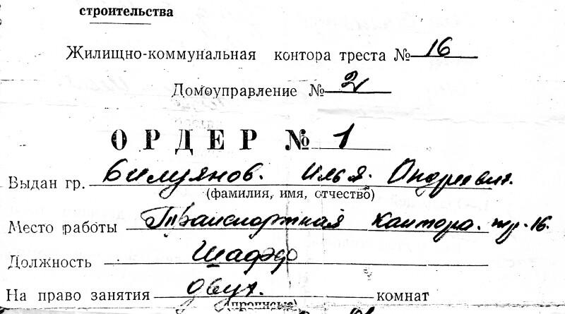 Ордер 1_Новополоцка_2