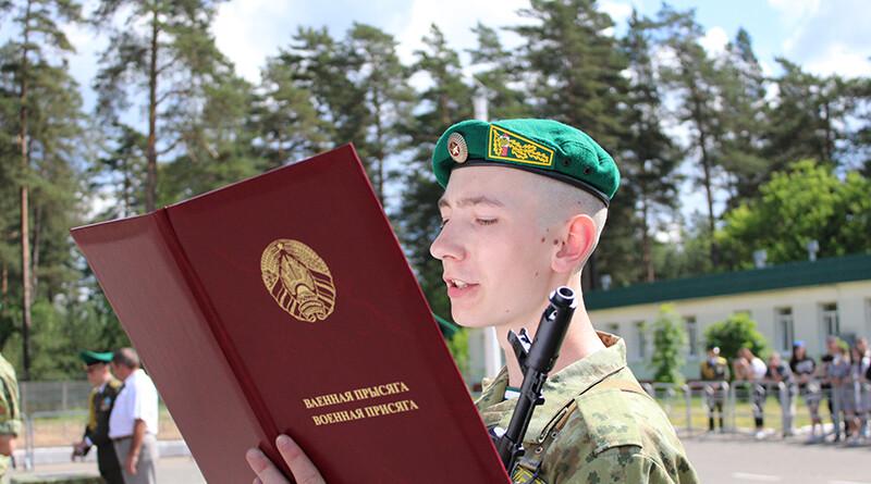 полоцкий пограничный отряд_присяга