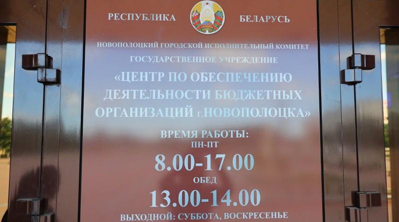 В Новополоце состоялась открытие 4