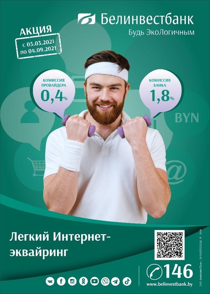 Реклама эквайринг