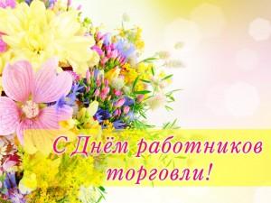 Поздравление Дмитрия Демидова и Олега Буевича с Днем работников торговли