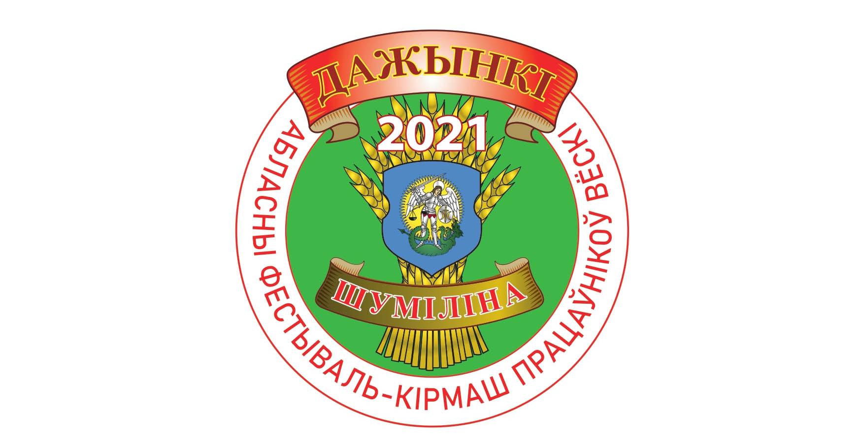 Дажынкі - 2021