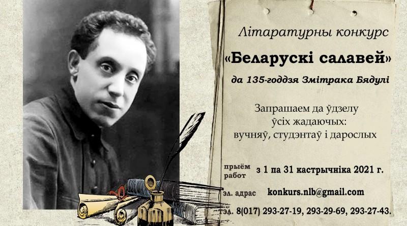 афіша_Беларускі салавей