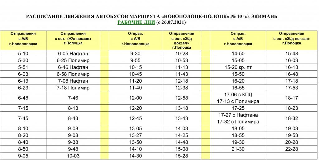 Расписание движения автобусов Нов