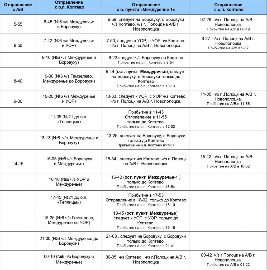 Расписание движения АВТОБУСОВ МАР