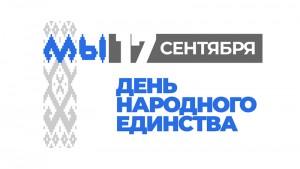 Как в Новополоцке будут праздновать День народного единства. Афиша мероприятий